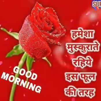 gud morning all - Welike Downlom app Good Morning Se great MORNIN DaY उठ ज प्यारे सुबह हो । - ShareChat