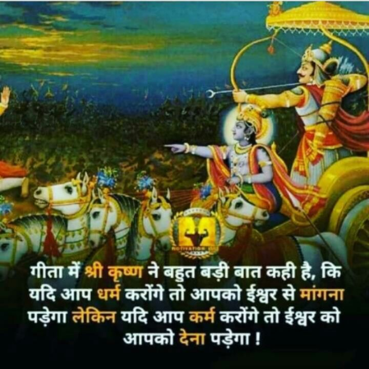 🙏 ਜੈ ਸ਼੍ਰੀ ਕ੍ਰਿਸ਼ਨਾ - गीता में श्री कृष्ण ने बहुत बड़ी बात कही है , कि यदि आप धर्म करोंगे तो आपको ईश्वर से मांगना पड़ेगा लेकिन यदि आप कर्म करोंगे तो ईश्वर को आपको देना पड़ेगा ! - ShareChat