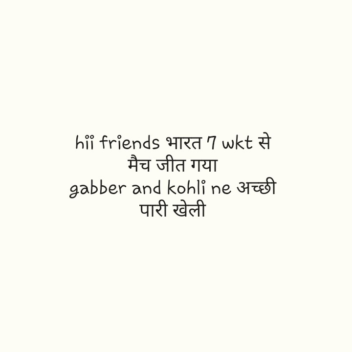 🏏 इंडिया vs साउथ अफ्रीका 2nd T20 - hii friends Hra 7 wkt # मैच जीत गया gabber and kohli ne 37et पारी खेली - ShareChat