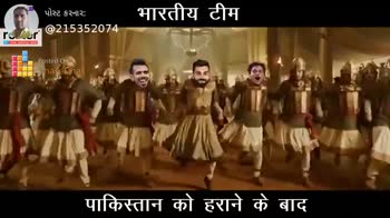 🎭 મારો પ્રિય ખેલાડી 🏏 - પોસ્ટ કરનાર : @ 215352074 भारतीय टीम Posted On : Trece पाकिस्तान को हराने के बाद ShareChat Rajesh 215352074 હું શેરચેટ ને પ્રેમ કરું છુ . Follow - ShareChat