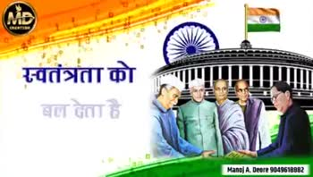 📜 भारतीय संविधान दिवस - ShareChat