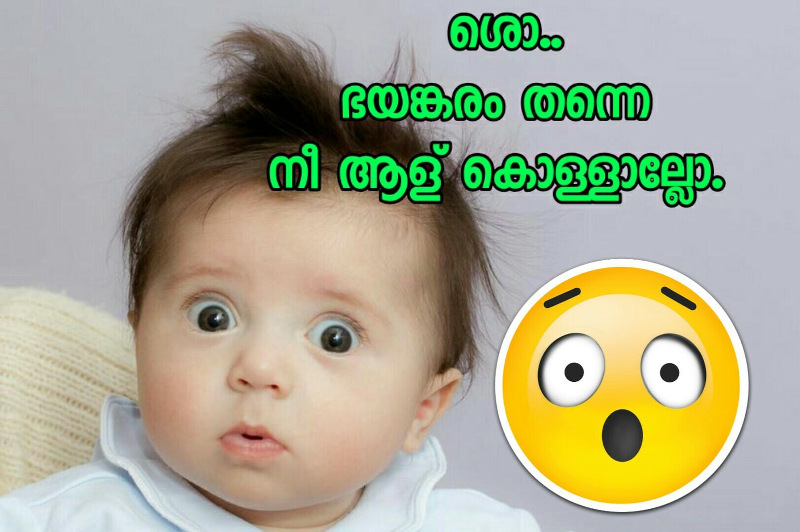 തള്ളുകള് - മ ഭ തയ നീ ആള്  - ShareChat