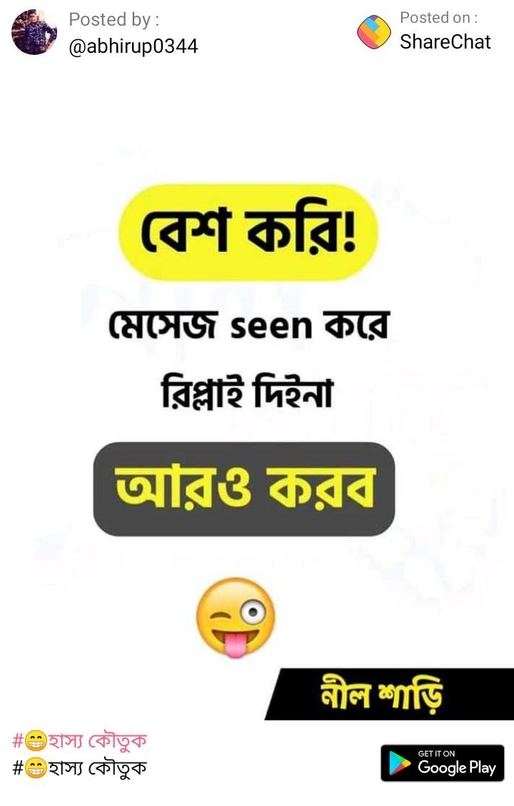 😂হাস্যকর ছবি - Posted by : @ abhirup0344 Posted on : ShareChat বেশ করি ! মেসেজ seen করে রিপ্লাই দিইনা আরও করব নীল শাড়ি | # হাস্য কৌতুক | # হাস্য কৌতুক GET IT ON Google Play - ShareChat