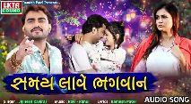 🙏 વિનોબા ભાવે પુણ્યતિથિ - CVT EKIa ] Ramesh Patel Presents . . . SOUND સંજય લઉં વિનિ - Singer : Jignesh Kaviraj Music : Ravi - Rahul Lyrics : Ramesh Patel AUDIO SONG ETa   Ramesh Patel Presents . . . SOUND સંજય લર્વ ભગવાન AUDIO SONG Singer : Jignesh Kaviraj Music : Ravi - Rahul Lyrics : Ramesh Patel - ShareChat