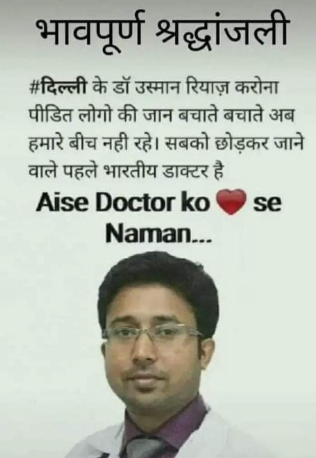 🙏थँक यु डॉक्टर/नर्स - भावपूर्ण श्रद्धांजली # दिल्ली के डॉ उस्मान रियाज़ करोना पीडित लोगो की जान बचाते बचाते अब हमारे बीच नही रहे । सबको छोड़कर जाने वाले पहले भारतीय डाक्टर है Aise Doctor ko se Naman . . . - ShareChat