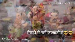 गणपति बाप्पा स्पेशल - Made with KINEMASTER बिकता हूँ मैं तो इन दुकानों में 22 Made - Prathamesh - ShareChat
