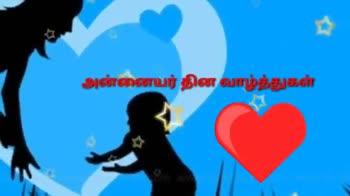 annaiyar dhinam - ' அனையர் தின வாழ்த்துகள் ன்னையர் தின வாழ்த்துக்கள் - ShareChat