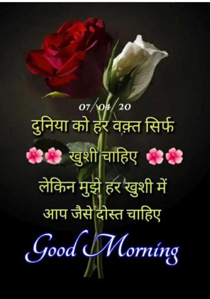 🙏 જય શ્રી કૃષ્ણ - _ _ 07 / 04 / 20 दुनिया को हर वक़्त सिर्फ 00 खुशी चाहिए 90 लेकिन मुझे हर खुशी में आप जैसे दोस्त चाहिए Good Morning - ShareChat
