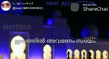 🍿 Sarkar - പോസ്റ്റ് ചെയ്തത് : വ ' ttuti 8607 ( posted On : @ muni9061061615 Sharechat MASTHAN അഞ്ചു നേരം അത് ഓർത്തില്ലേൽ നഷ്ട്ടം പോസ്റ്റ് ചെയ്തത് ; muni 86077 Posted On : @ muni9061061615 ShareChat - ShareChat