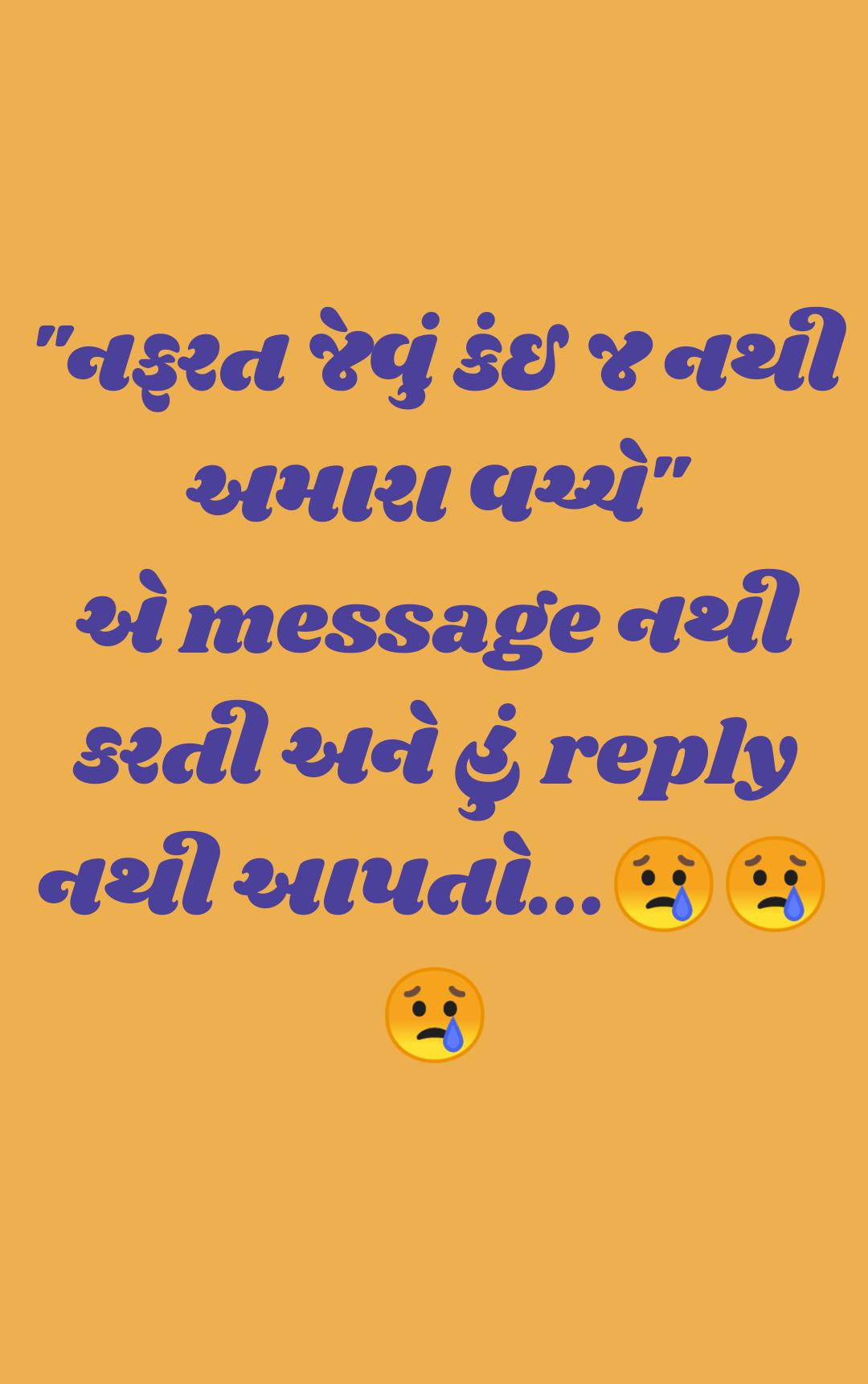 💝 લવ કોટ્સ - નફરત જેવું કંઈ જ નથી આમા વાઈ ei message quil કરતી આનો reply નથી આપતો . . . છે કે - ShareChat