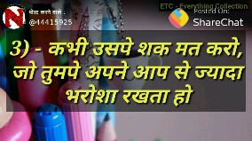hindi song - ETC Everything Collection osted On: @44415925 ShareChat モ - ShareChat