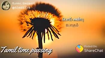 இசைஞானி இளையராஜா - - 1 போஸ்ட் செய்தவர் . - @ 53401729 வானே Tamil time passing Posted On : ShareChat போஸ்ட் செய்தவர் ! ஓ53401729 நம்பிக்கை ' உங்கள் கையிலே Tamil time passing Posted On : ShareChat - ShareChat