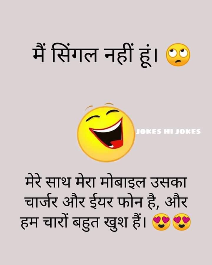 😄 हँसिये और हँसाइये 😃 - ShareChat