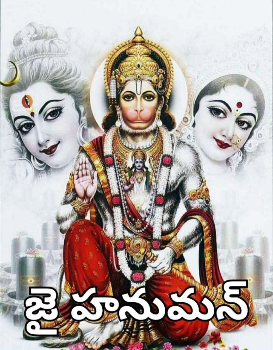 శ్రీ హనుమాన్ జయంతి - జై హనుమన్ - ShareChat
