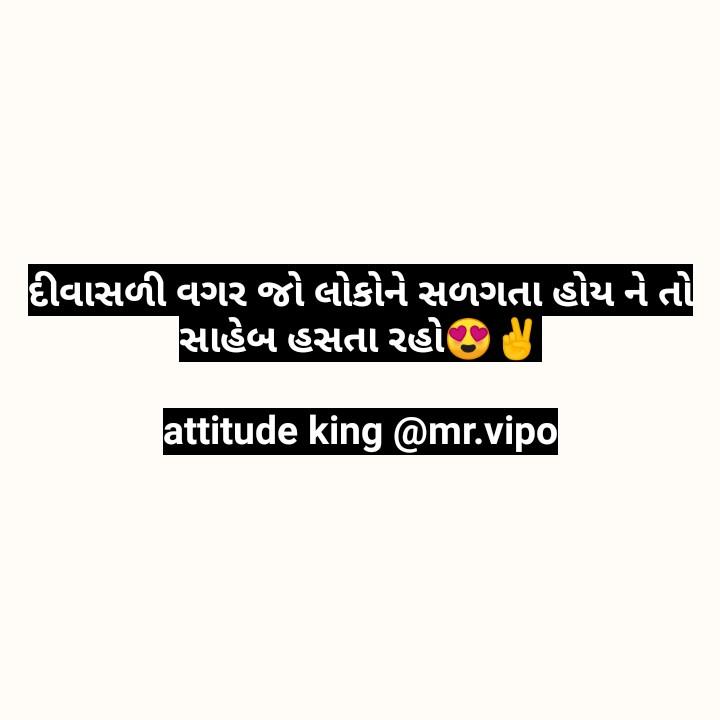 attitude stutas - દીવાસળી વગર જો લોકોને સળગતા હોય ને તો સાહેબ હસતા રહો attitude king @ mr . vipo - ShareChat