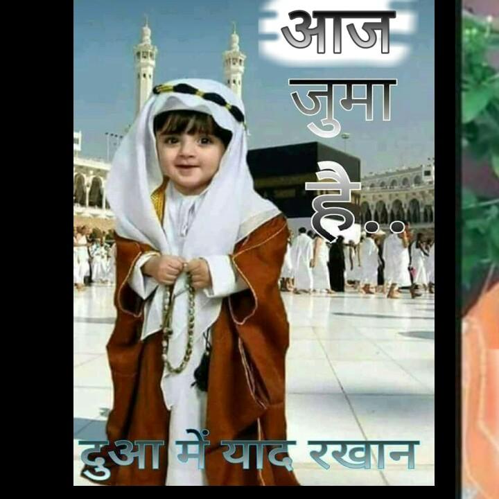 jumma mubarak - आज जमा दुआ में याद रखान - ShareChat