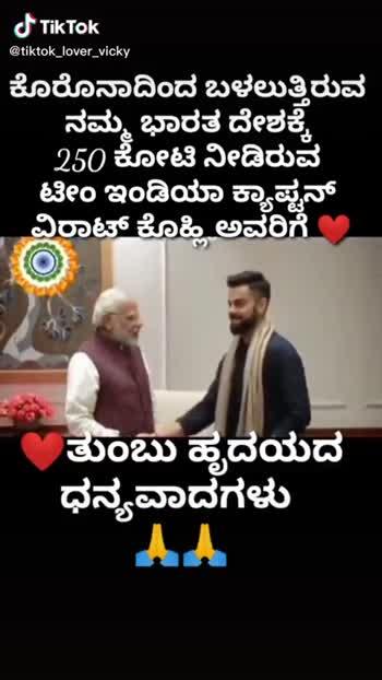 🏏 ವಿರಾಟ್ ಕೊಹ್ಲಿ - ShareChat