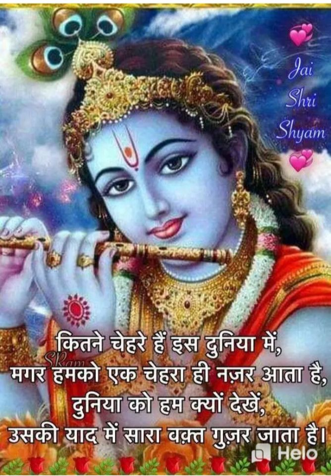 🌸 जय श्री कृष्ण - Jai Shri Shyam - कितने चेहरे हैं इस दुनिया में , मगर हमको एक चेहरा ही नज़र आता है , दुनिया को हम क्यों देखें , उसकी याद में सारा वक़्त गुज़र जाता है । - ShareChat