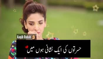 heart break - Aaqib Rubab - ShareChat