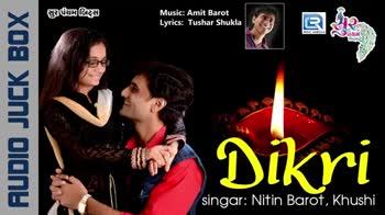 દિકરી મારી વ્હાલ નો દરિયો - ya Raizah Music : Amit Barot Lyrics : Tushar Shukla 10 છોરમ AUDIO JUCK BOX Dikri singar : Nitin Barot , Khushi y una forza Music : Amit Barot Lyrics : Tushar Shukla ng SOR Wat AUDIO JUCK BOX Dikri singar : Nitin Barot , Khushi - ShareChat