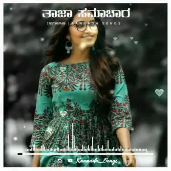 🎶ಸಖ್ಖತ್ ಸಾಂಗ್ಸ್ - ತಾಜಾ ಸಮಾಚಾರ INSTAGRAM | KANNADA SONGS hubballoonbhutnutlined o Kannada _ Sangs ತಾಜಾ ಸಮಾಚಾರ INSTAGRAM | KANNADA SONGS IndMouthindhubalilllllllllllumiklu A a Kannada _ Songs - ShareChat