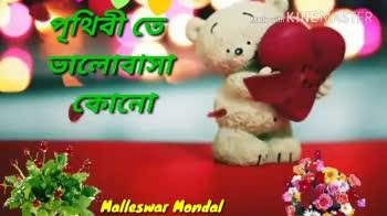 🎧 Short video song - Made with KINEMASTER পুথিবীতে ভালে [ [ [ [ ] ফোনে | দিল হারে না ! Malleswar Mondal Made with KINEMASTER অজানা ০ হারতে চাই একসঙ্গে > Malleswar Mondal - ShareChat