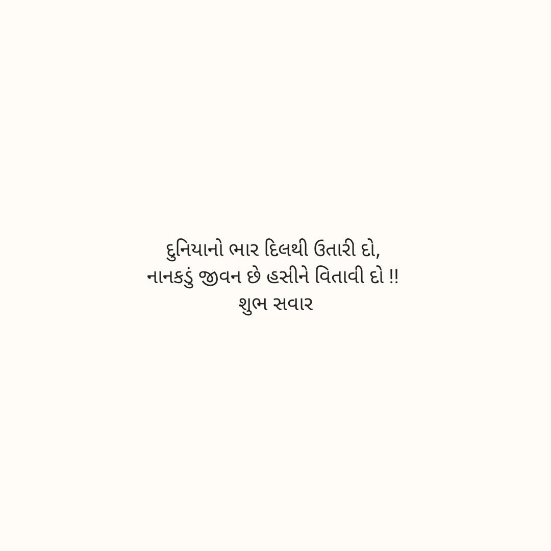 💘 પ્રેમ 💘 - દુનિયાનો ભાર દિલથી ઉતારી દો , નાનકડું જીવન છે હસીને વિતાવી દો ! ! શુભ સવાર - ShareChat