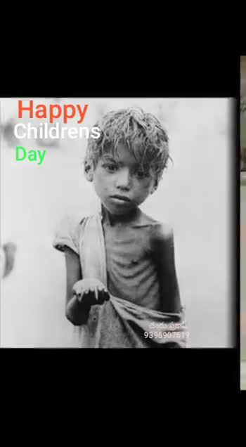 childrens day💝 - ShareChat