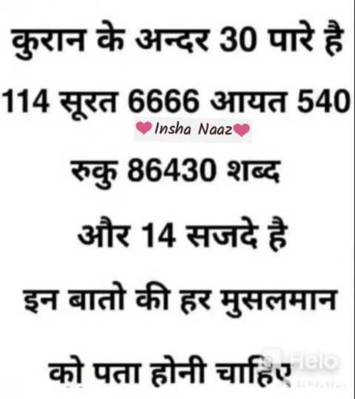 🤲 इबादत - कुरान के अन्दर 30 पारे है 114 सूरत 6666 आयत 540 Insha Naaz रुकु 86430 शब्द और 14 सजदे है इन बातो की हर मुसलमान _ _ _ को पता होनी चाहिए - ShareChat