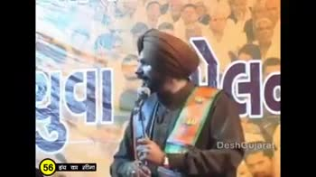 🗳 लोकसभा चुनाव 2019 - DeshGuja 56 at titan DeshGujara ' s ( 56 Weitert - ShareChat
