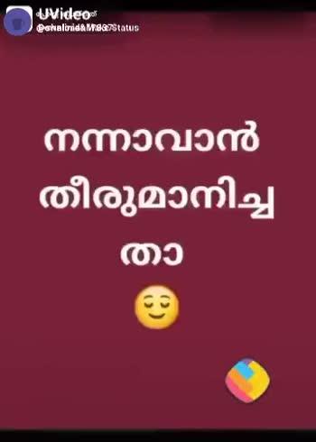 📙 നോവൽ - ShareChat