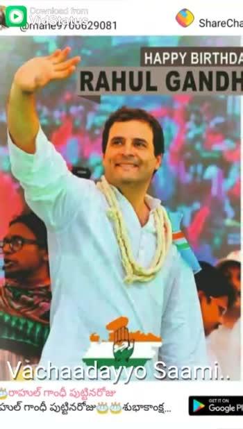 🎂రాహుల్ గాంధీ పుట్టినరోజు - Download from @ anjany @ anjany ShareChat WWORTTI Happy Birthday राहुल # శ్రీరాహుల్ గాంధీ పుట్టినరోజు # రాహుల్ గాంధీ పుట్టిన రోజు GETIT ON Google Play Kottha Rekkalni Molaketthinche Haami Download rom @ 21135363 ShareCha - Happy Birthday RAHUL GANDHI President of Indian National Congress # రాహుల్ గాంధీ పుట్టినరోజు నేషనల్ కాంగ్రెస్ ప్రెసిడెంట్ శ్రీ రాహుల్ గాంధీ . . . GETITON Google P Kortha Rekkalni Molaketthinche Haari - ShareChat