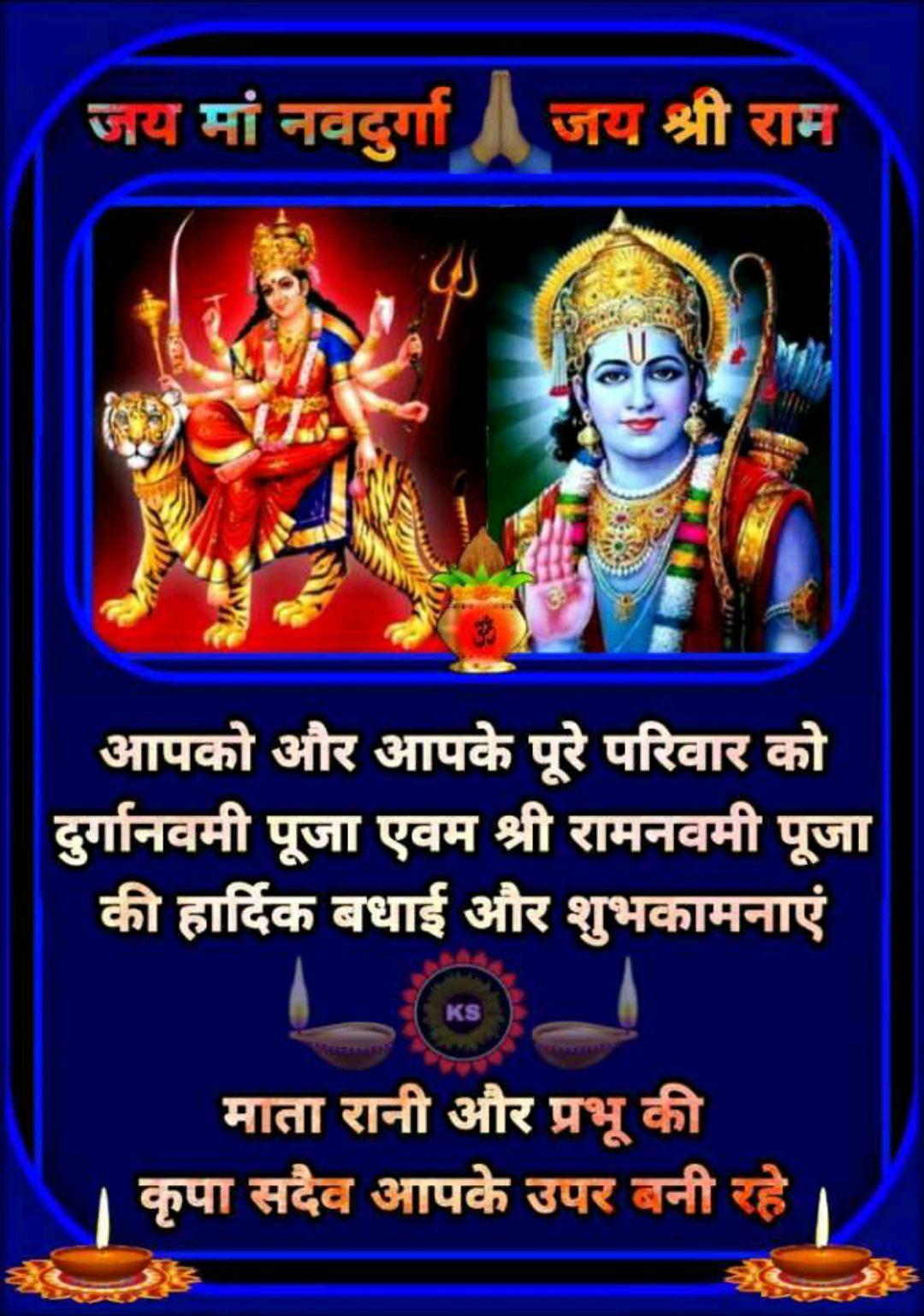 🙏राम नवमी - जय मां नवदुर्गा जय श्री राम आपको और आपके पूरे परिवार को दुर्गानवमी पूजा एवम श्री रामनवमी पूजा । की हार्दिक बधाई और शुभकामनाएं माता रानी और प्रभू की कृपा सदैव आपके उपर बनी रहे - ShareChat