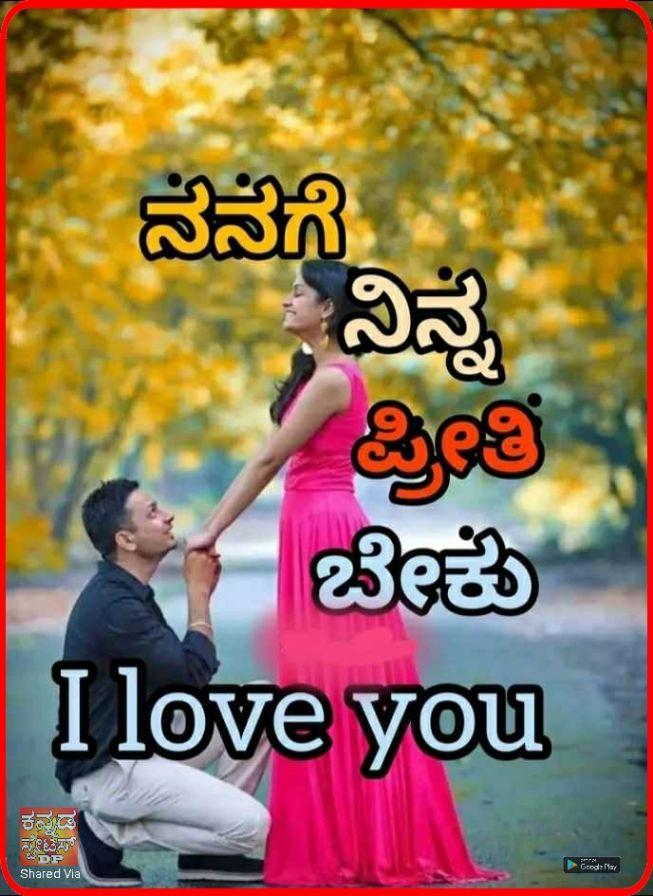 💓ಪ್ರೀತಿ - ನನಗೆ ಬೇಕು I love you ಇಾಟನೆ Seed Shared Via - ShareChat
