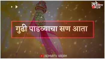🎥पाडव्याचे व्हिडिओ - सोमनाथ कदम गेलं गेली आडी SOMNATH KADAM सोमनाथ कदम SOMNATH KADAM - ShareChat