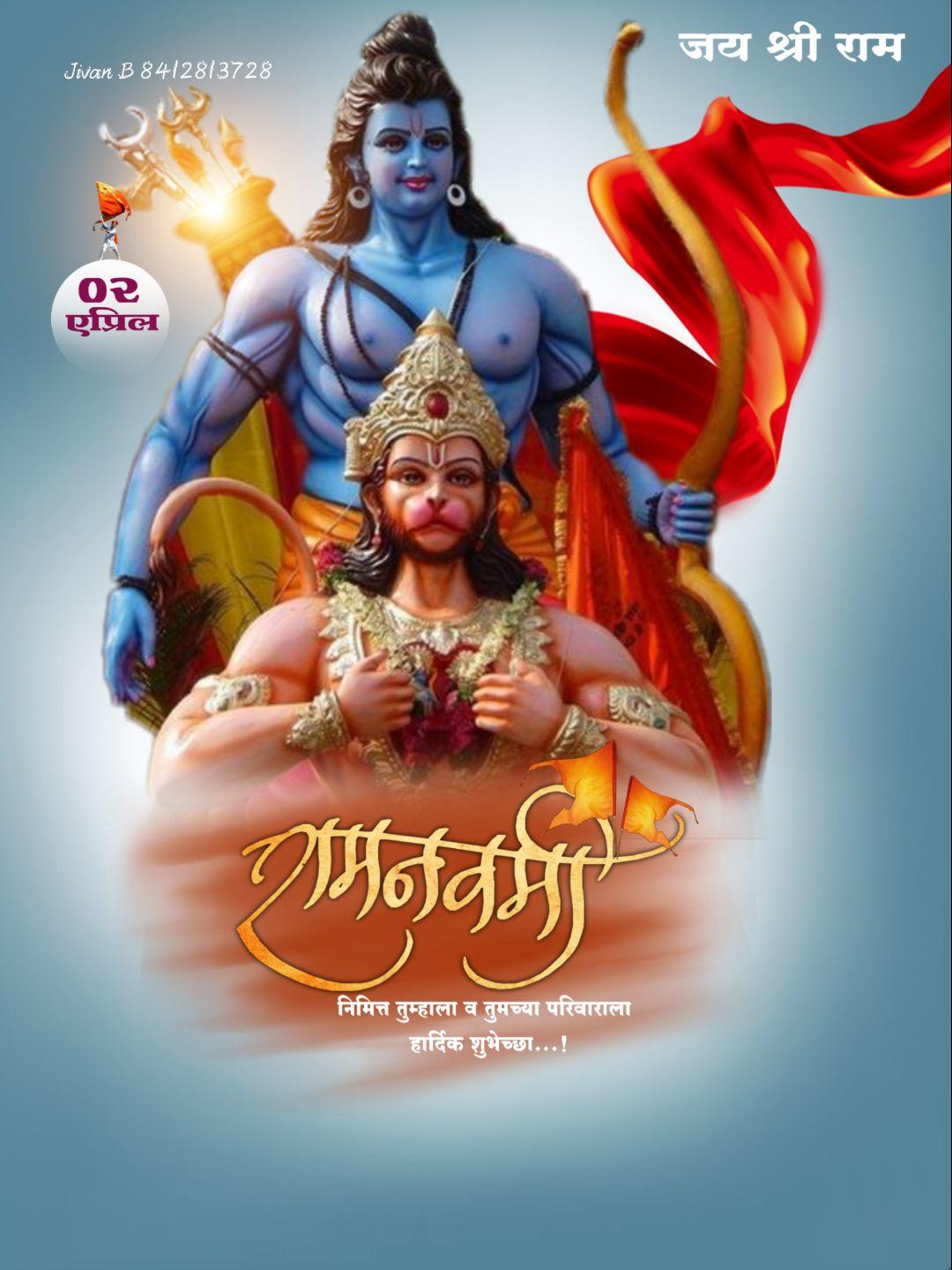 🙏श्री राम नवमी शुभेच्छा - जय श्री राम Jivan B 8412813728 ०२ एप्रिल मनवमा निमित्त तुम्हाला व तुमच्या परिवाराला हार्दिक शुभेच्छा . . . ! - ShareChat