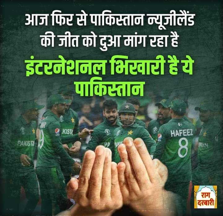 3 जुलाई की न्यूज़ - आज फिर से पाकिस्तान न्यूजीलैंड की जीत को दुआ मांग रहा है । इंटरनेशनल भिटवारी है ये पाकिस्तान KISTA HAFEEZ PAKISTI राग दरबारी - ShareChat