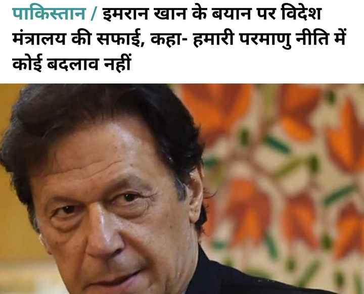 3 सितम्बर की न्यूज़ - पाकिस्तान / इमरान खान के बयान पर विदेश । मंत्रालय की सफाई , कहा - हमारी परमाणु नीति में कोई बदलाव नहीं - ShareChat
