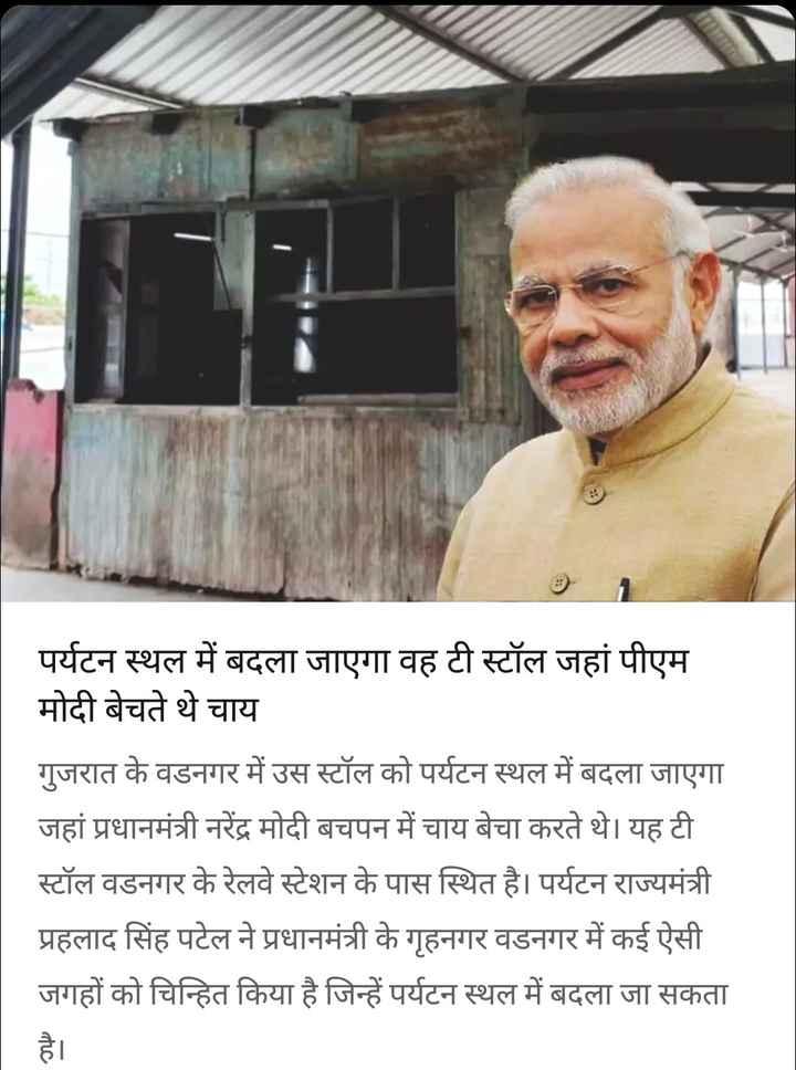 3 सितम्बर की न्यूज़ - पर्यटन स्थल में बदला जाएगा वह टी स्टॉल जहां पीएम मोदी बेचते थे चाय गुजरात के वडनगर में उस स्टॉल को पर्यटन स्थल में बदला जाएगा जहां प्रधानमंत्री नरेंद्र मोदी बचपन में चाय बेचा करते थे । यह टी स्टॉल वडनगर के रेलवे स्टेशन के पास स्थित है । पर्यटन राज्यमंत्री प्रहलाद सिंह पटेल ने प्रधानमंत्री के गृहनगर वडनगर में कई ऐसी जगहों को चिन्हित किया है जिन्हें पर्यटन स्थल में बदला जा सकता है । - ShareChat