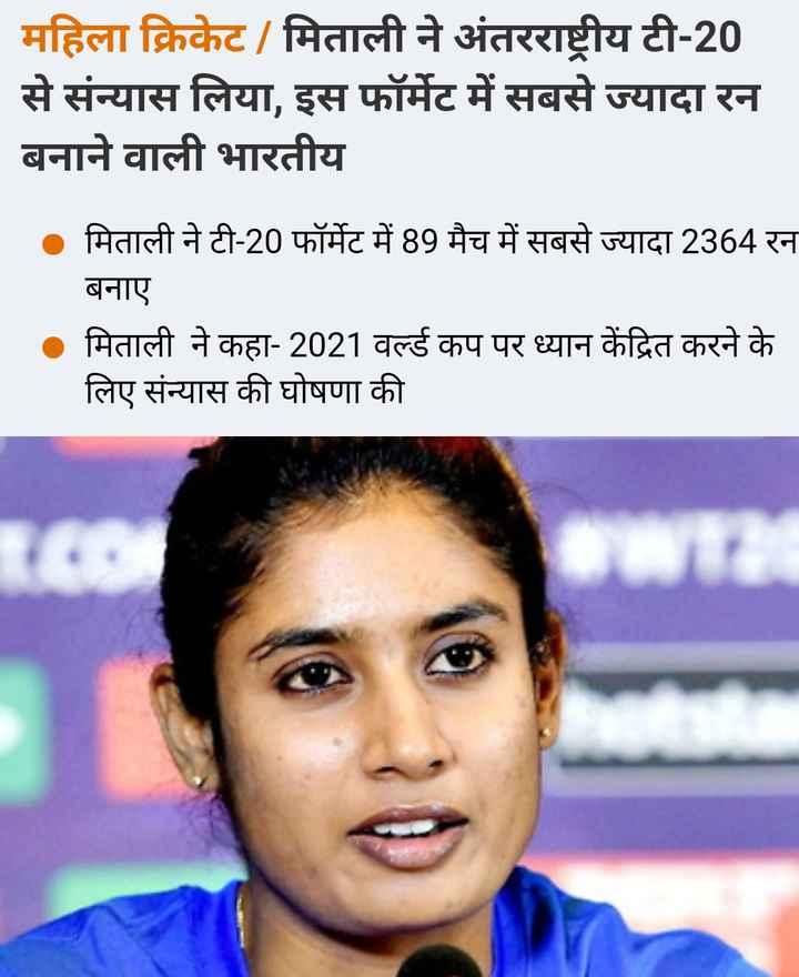 3 सितम्बर की न्यूज़ - महिला क्रिकेट / मिताली ने अंतरराष्ट्रीय टी - 20 से संन्यास लिया , इस फॉर्मेट में सबसे ज्यादा रन बनाने वाली भारतीय मिताली ने टी - 20 फॉर्मेट में 89 मैच में सबसे ज्यादा 2364 रन बनाए • मिताली ने कहा - 2021 वर्ल्ड कप पर ध्यान केंद्रित करने के लिए संन्यास की घोषणा की - ShareChat
