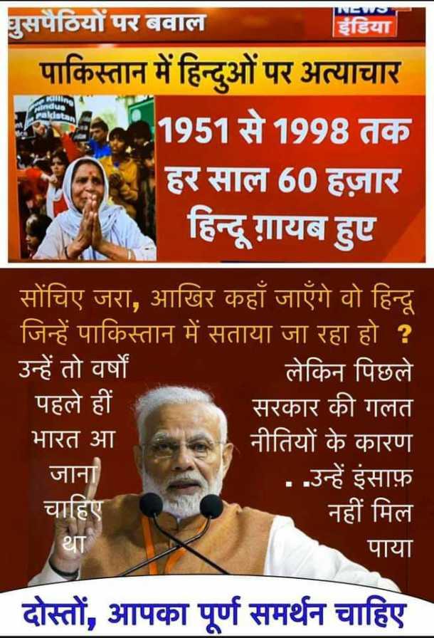 📰 3 જાન્યુઆરીનાં સમાચાર - News इंडिया Paldist युसपैठियों पर बवाल पाकिस्तान में हिन्दुओं पर अत्याचार 1951 से 1998 तक हर साल 60 हज़ार हिन्दू ग़ायब हुए सोंचिए जरा , आखिर कहाँ जाएँगे वो हिन्दू जिन्हें पाकिस्तान में सताया जा रहा हो ? उन्हें तो वर्षों लेकिन पिछले पहले ही सरकार की गलत भारत आ नीतियों के कारण जाना . . उन्हें इंसाफ़ चाहिए नहीं मिल था पाया दोस्तों , आपका पूर्ण समर्थन चाहिए - ShareChat