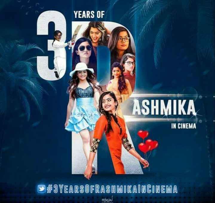 3ఇయర్స్ ఫర్ రష్మిక మందాన 👰🏿 - YEARS OF ASHMIKA IN CINEMA # 3YEARSOFRASHMIKAINCINEMA S LL Gas H - ShareChat