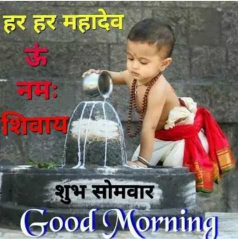 3️⃣ શ્રાવણનો ત્રીજો સોમવાર - हर हर महादेव नमः ॥ ॥ शुभ सोमवार Good Morning - ShareChat