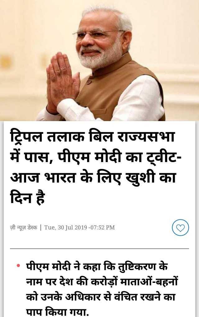 📰 30 जुलाई की न्यूज़ - ट्रिपल तलाक बिल राज्यसभा में पास , पीएम मोदी का ट्वीट आज भारत के लिए खुशी का दिन है । ज़ी न्यूज़ डेस्क | Tue , 30 Jul 2019 - 07 : 52 PM • पीएम मोदी ने कहा कि तुष्टिकरण के नाम पर देश की करोड़ों माताओं - बहनों को उनके अधिकार से वंचित रखने का पाप किया गया . - ShareChat