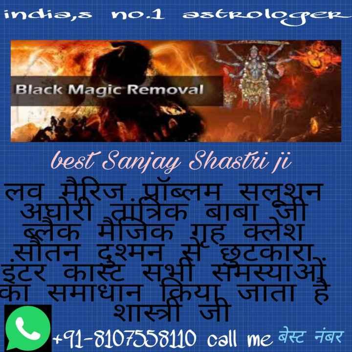 🌕30 सेकंड लड्डू खाओ चैलेंज - india , s no . 1 astrologer Black Magic Removal h बाब best Sanjay Shastri ji लव मैरिज , प्रॉब्लम सलूशून ब्लैक मैजिक गृह क्लेश सौतन दुश्मन से छुटकारा . इंटर कास्ट सभी समस्याओं का समाधान किया जाता है - शास्त्री जी ~ + 91 - 8107558110 call me बेस्ट नंबर - ShareChat