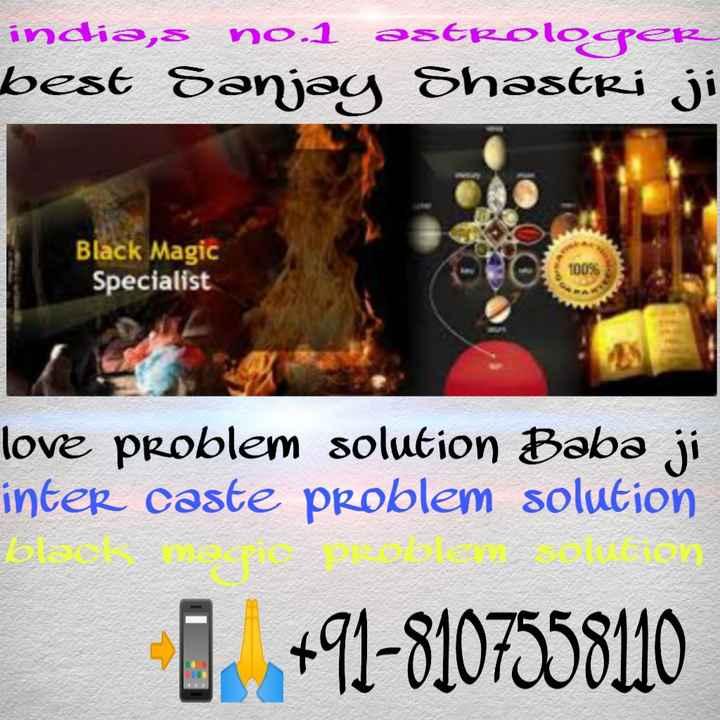 🌕30 सेकंड लड्डू खाओ चैलेंज - india , s no . 1 astrologer best Sanjay Shastri ji Black Magic Specialist love problem solution Baba ji inter caste problem solution - 0 . + 91 - 8107558110 - ShareChat