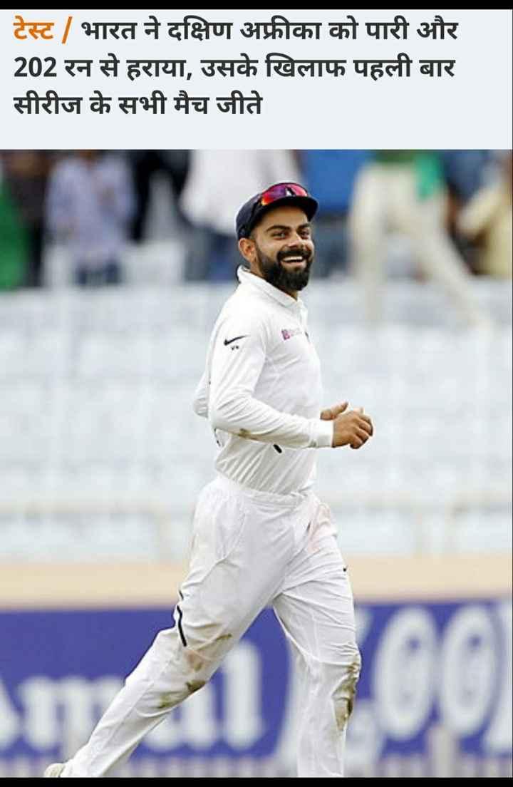 🇮🇳 3-0 से भारत की जीत 🎉 - टेस्ट / भारत ने दक्षिण अफ्रीका को पारी और 202 रन से हराया , उसके खिलाफ पहली बार सीरीज के सभी मैच जीते - ShareChat