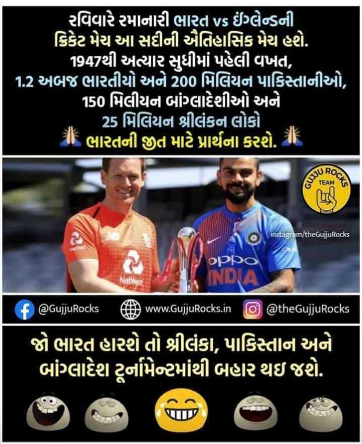📰 30 જૂનનાં સમાચાર - રવિવારે રમાનારી ભારત vs ઇંગ્લેન્ડની ' ક્રિકેટ મેચ આ સદીની ઐતિહાસિક મેચ હશે . ' 1947થી અત્યાર સુધીમાં પહેલી વખત , 1 . 2 અબજ ભારતીયો અને 200 મિલિયન પાકિસ્તાનીઓ , ( 150 મિલીયન બાંગ્લાદેશીઓ અને ' 25 મિલિયન શ્રીલંકન લોકો ' ભારતની જીત માટે પ્રાર્થના કરશે . I JUROS GU TEAM O instagram / theGujjuRocks OPPO INDIA ( @ GujjuRocks @ www . GujjuRocks . in @ @ theGujjuRocks ' જે ભારત હારશે તો શ્રીલંકા , પાકિસ્તાન અને ' બાંગ્લાદેશ ટૂર્નામેન્ટમાંથી બહાર થઇ જશે . III ) - ShareChat