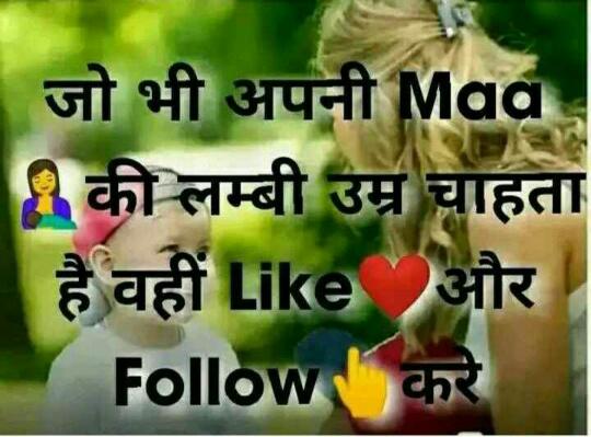 😠Tiktok बैन करो - जो भी अपनी Madi की लम्बी उम्र चाहता है वहीं Like और Follow ' करे । - ShareChat