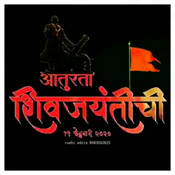 🚩छत्रपति शिवाजी महाराज जयंती - ShareChat
